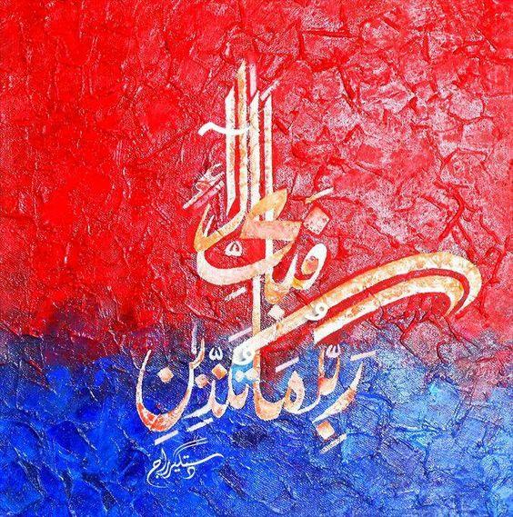 Amazing Art Islamic Calligraphy Islamic Art2