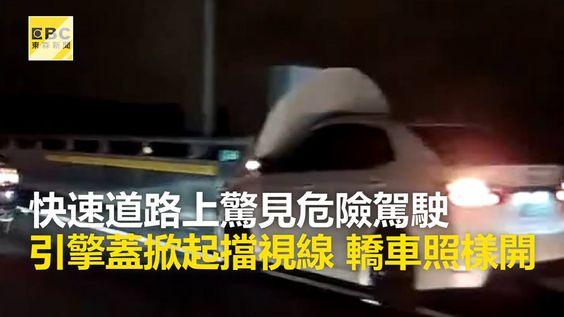 瞎!引擎蓋掀起擋視線 轎車照樣開 #快分享:tag開車的捧油 #西瓜挖大編:看得到路嗎(|||゚д゚)?  影片來源:爆料公社 #台88 #引擎蓋 #危險駕駛