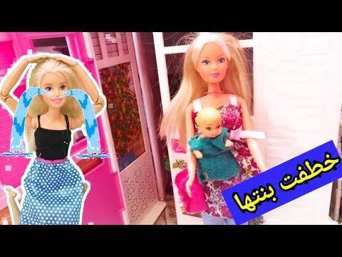 صديقة باربي خطفت ابنتها كريسي العاب باربي روتين الصباح باربي وكين Barbie Toys Youtube Disney Characters Disney Princess Disney