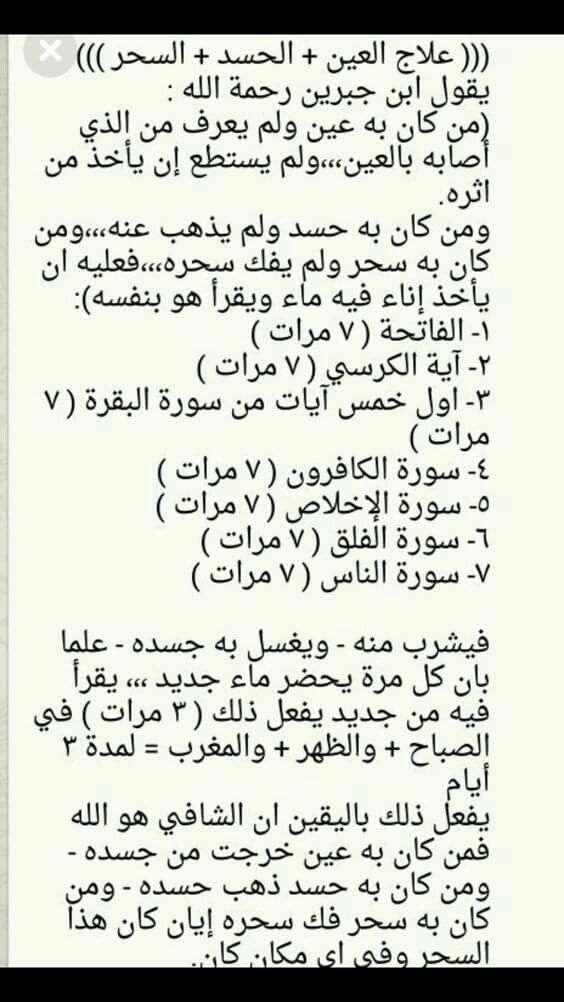علاج السحر والحسد والعين Islam Beliefs Islamic Phrases Islam Facts