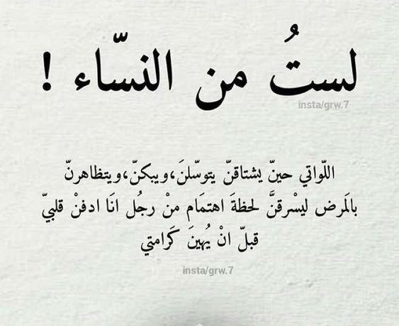 أقوال و حكم حب نساء المرأة خلفيات رمزيات صورة 6 Words Quotes Wonder Quotes Wisdom Quotes