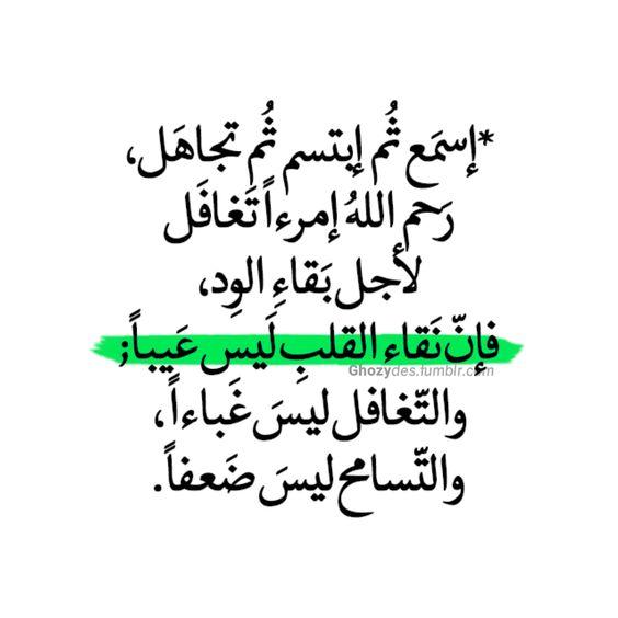 Desertrose اسمع ثم ابتسم ثم تجاهل رحم الله امرء ا تغافل لأجل بقاء الود فنقاء القلب ليس عيبا والتغافل ليس غباء والتس Quran Listen To Quran Holy Quran