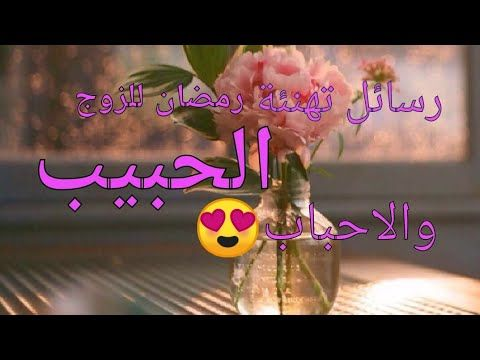 رسائل تهنئة رمضان للزوج الحبيب والاحباب حالات واتس Youtube Lockscreen Lockscreen Screenshot Art