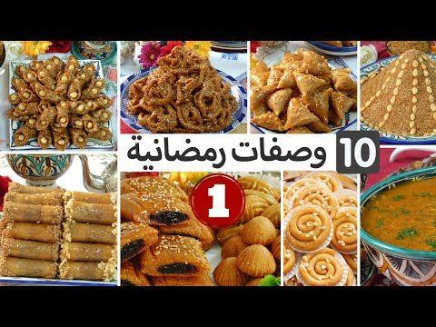 الجزء1 سلسلة رمضان تهنيك رمضان كلو جميع الحلويات و المعسلات مع طريقة الإحتفاظ بهم لأكثر من 3 أشهر Youtube Food Breakfast Ramadan
