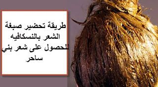 طريقة تحضير صبغة الشعر بالنسكافيه للحصول على شعر بني ساحر بسم الله الرحمان الرحيم طريقة تحضير صبغة الشعر بالنسكافيه للحصول Hair Beauty Hair Styles Hair Care