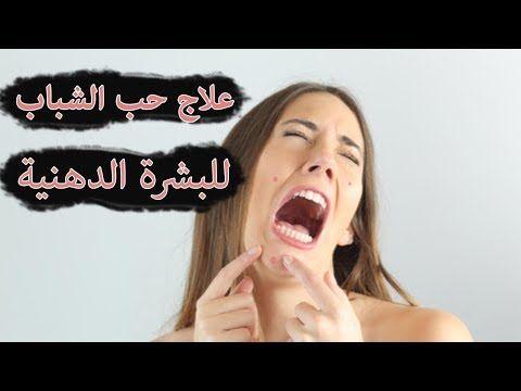 علاج حبوب الوجه وحب الشباب للبشرة الدهنية Oily Skin Treatment Skin Acne Treatment