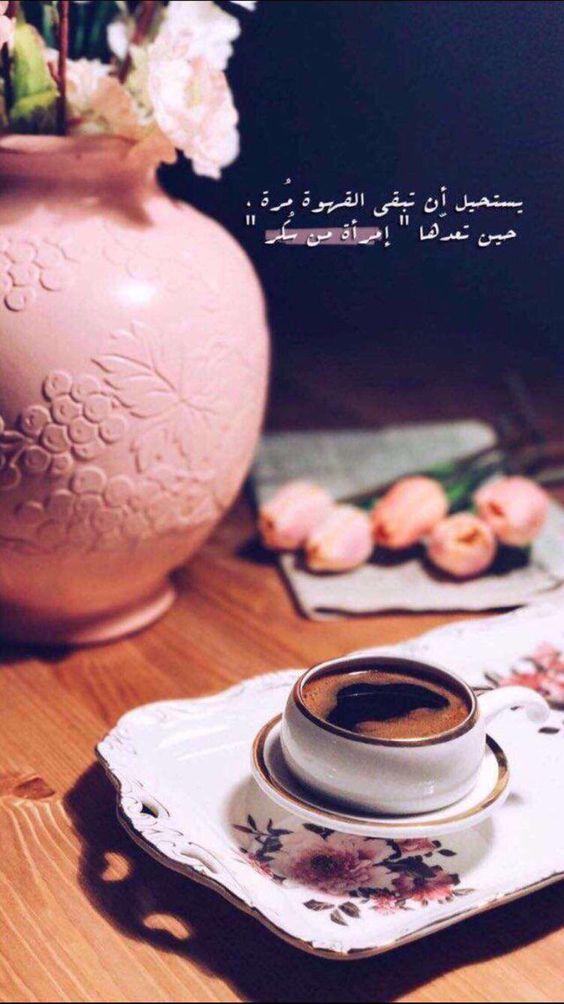 كلمات جميله Coffee Words Coffee Flower Coffee Cards