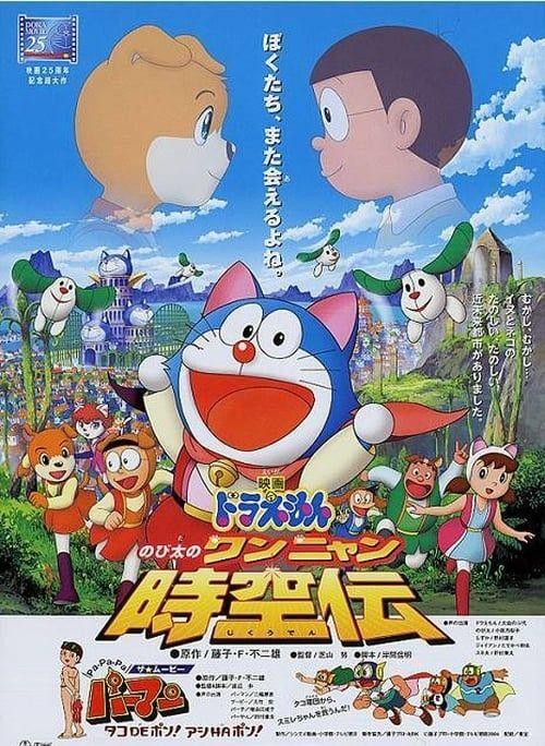 โดราเอมอน ตอน โนบ ตะ ท องอาณาจ กรโฮ งเหม ยว doraemon nobita no wan nyan jikuden 2004 doraemon cartoon doraemon doraemon wallpapers