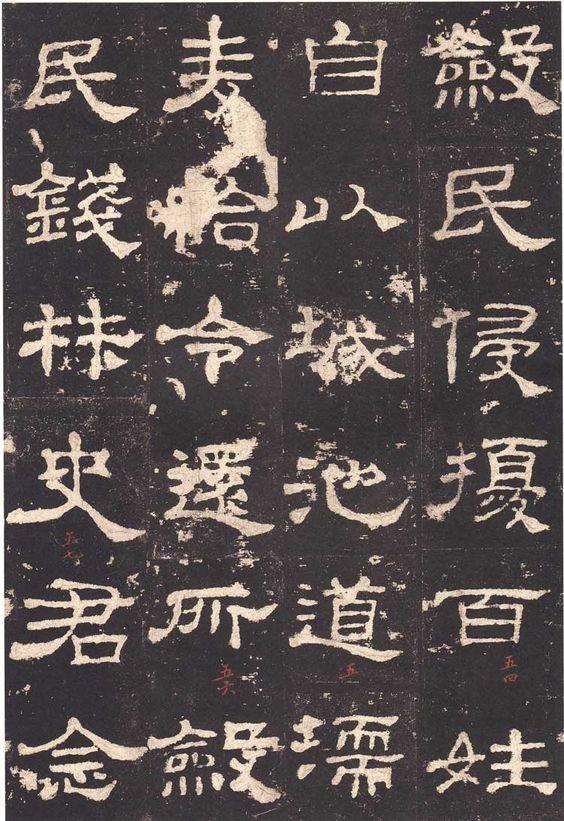 【史臣後碑】15 「---斂民,侵擾百姓,自以城池道濡麥給令,還所斂民錢材。史君念---」
