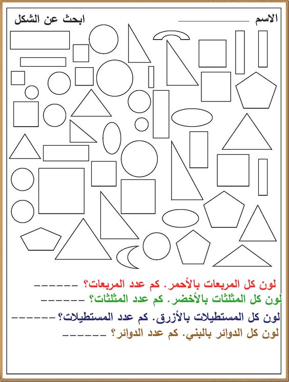تمارين للرياضيات – KG2 | Math, Worksheets and Math worksheets