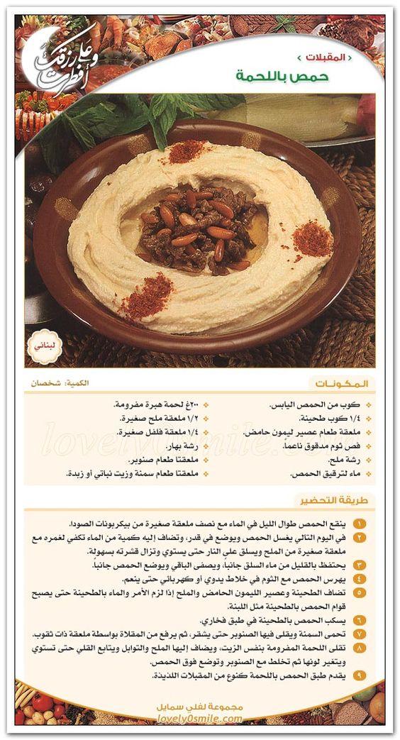 متبل حمص Egyptian Food Food Garnishes Lebanon Food