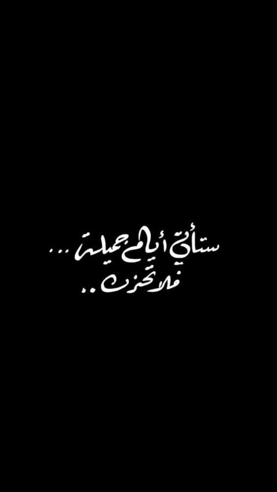 ستاتي يا انيدم Quotes For Book Lovers Beautiful Arabic Words Proverbs Quotes