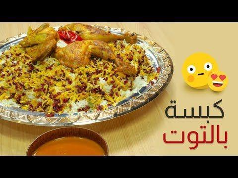 وجبات 15 ثانية أرز ايراني بالزرشك 15smealsteam Iranian Rice With Zarkash Youtube Food Rice Chicken