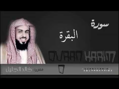 سورة البقرة خالد الجليل قراءة تقسعر لها الابدان Youtube Quran Recitation Youtube Einstein
