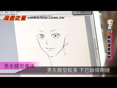 顆粒-男生臉型畫法 - YouTube