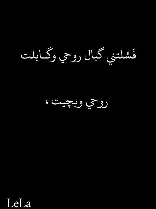 Pin By ليان ليان On صورة Love Quotes Quotes Arabic Calligraphy