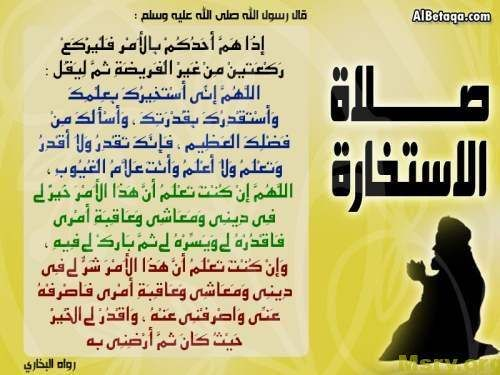 تعلم صلاة الاستخارة ودعاء الاستخارة لحسم قراراتك موقع مصري Proverbes Et Citations Priere Doua