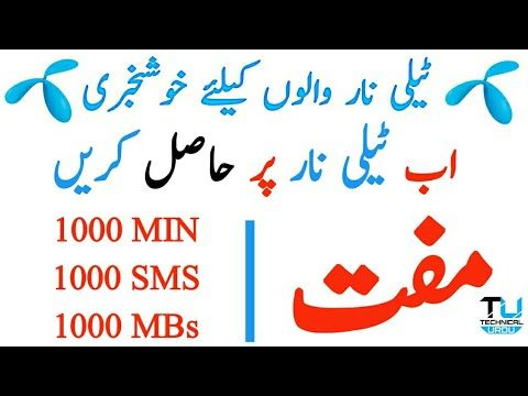 Telenor Free Internet 2018 Get Free 1gb Internet 1000sms 1000minutes Sms Youtube Free