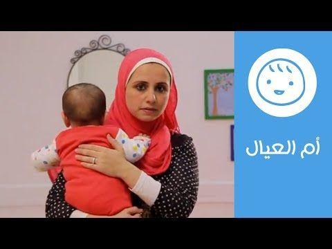 أم العيال 7 نصائح لعلاج الغازات عند الرضع Youtube Baby Education Baby Face Baby