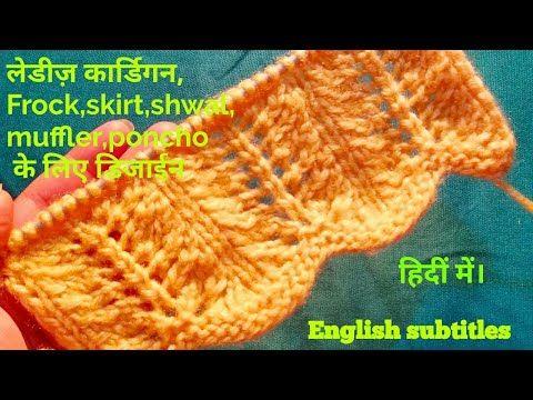 Knitting Design For Cardigan Border Frock Skirt Shwal Muffler Poncho In Hindi English Subtitles Youtube In 2021 Knitting Designs Gents Sweater Knitting