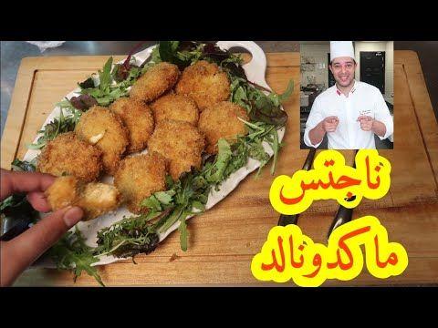 ناجتس دجاج بالجبن أروع من ماكدونالد ناجتس كرات الدجاج مقبلات رمضان Youtube Food Chicken Meat