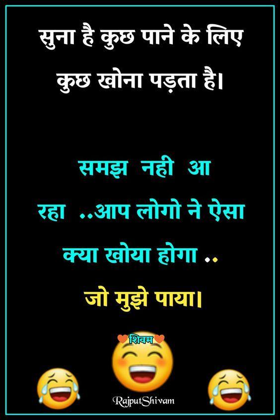 Funny Hindi Jokes Image Fun Quotes Funny Jokes Quotes Latest Funny Jokes