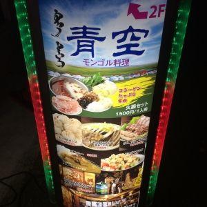 知る人ぞ知る幡ヶ谷のモンゴル料理の名店‼︎羊好きにはたまらない安価な飲み放題コースがオススメ‼︎珍しい滋養強壮酒があります‼︎
