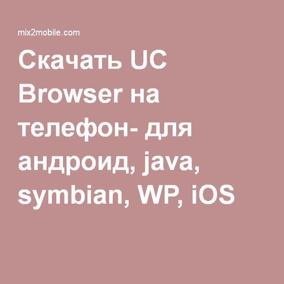uc browser скачать для телефона java