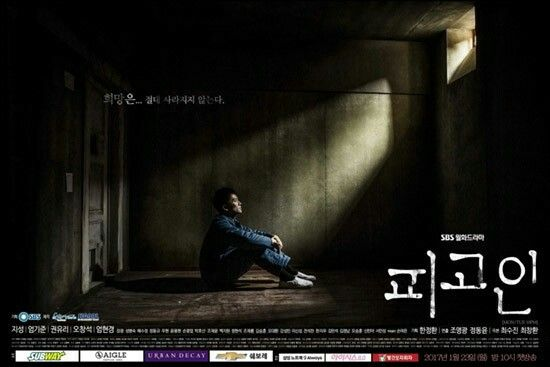 Defendant Korean Drama: