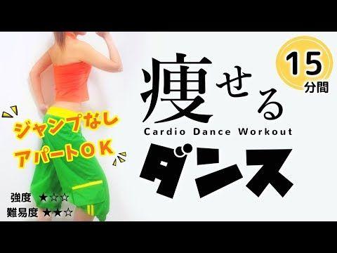 消費 カロリー ダンス