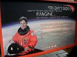 Image result for ilan ramon