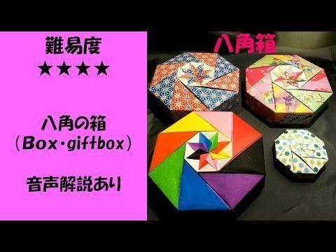 Origami Hinged Gift Box Tutorial - Paper Kawaii - YouTube | 360x480