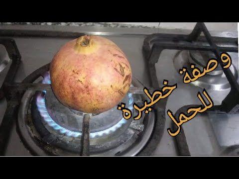 وصفة خطيرة جدا للحمل قوية لتكبير البويضة ولبرودة الرحم وتنشيط المبايض Youtube Food Fruit Apple