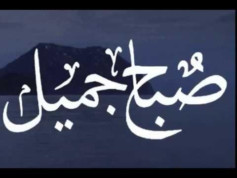 صباح الخير دقيقة مع القران تلاوة القارئ الشيخ عبدالله خياط رحمه الله Arabic Calligraphy Calligraphy