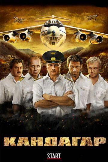 Kandagar Film 2009 Full Films Movies Online Kandahar