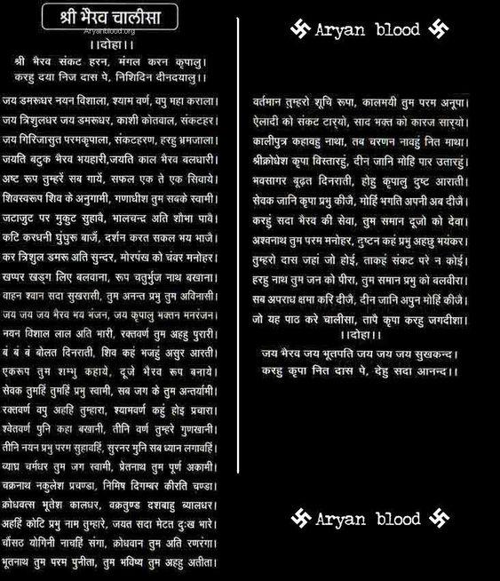 भगवान भैरव चालीसा
