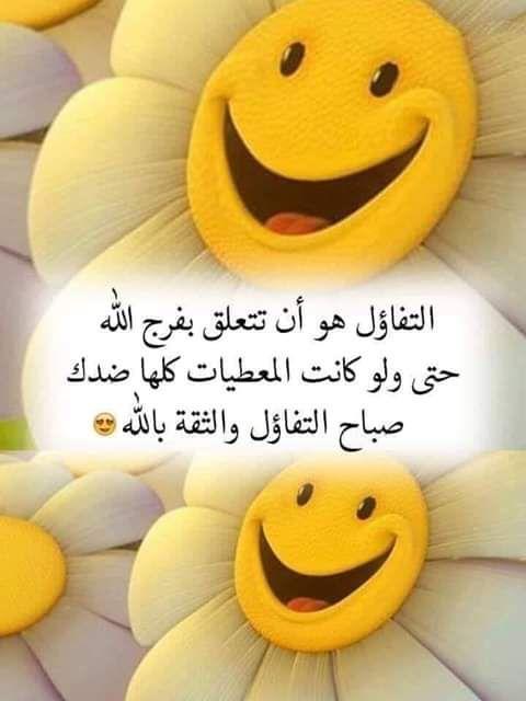 التفاؤل Love Smiley Morning Greeting Morning Quotes