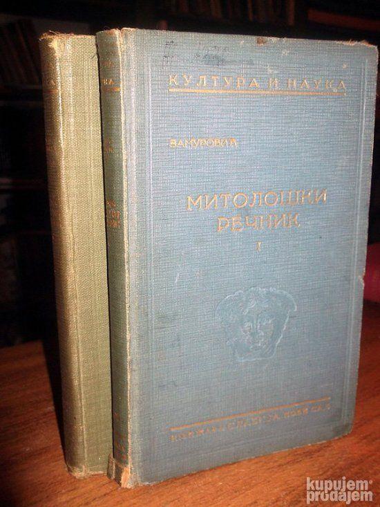 MITOLOŠKI REČNIK I-II - Zamurović (1936):