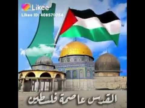 القدس عاصمة فلسطين Youtube Relationship World Taj Mahal