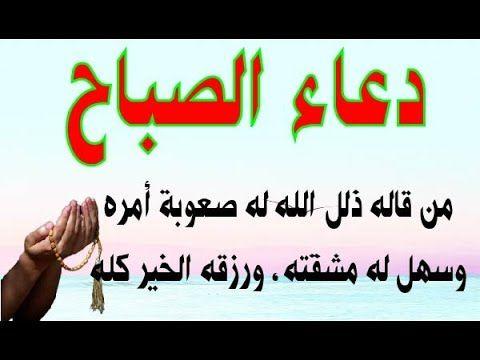 دعاء الصباح أصبحت في أمان الله الذي لا يستباح وفي جوار الله الذي لا يضام In 2021 Arabic Calligraphy Calligraphy