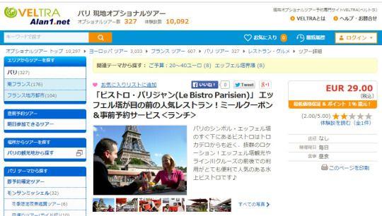 ✽ PHOTOGRAPHIE ✽ Photos réalisées pour les Bateaux Parisiens et son Bistro parisien, diffusées sur le site de voyage japonais Veltra.