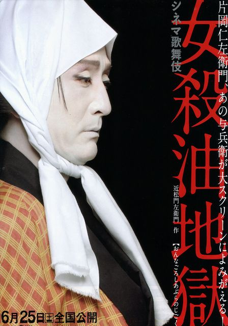 Japanese culture handbill of kabuki