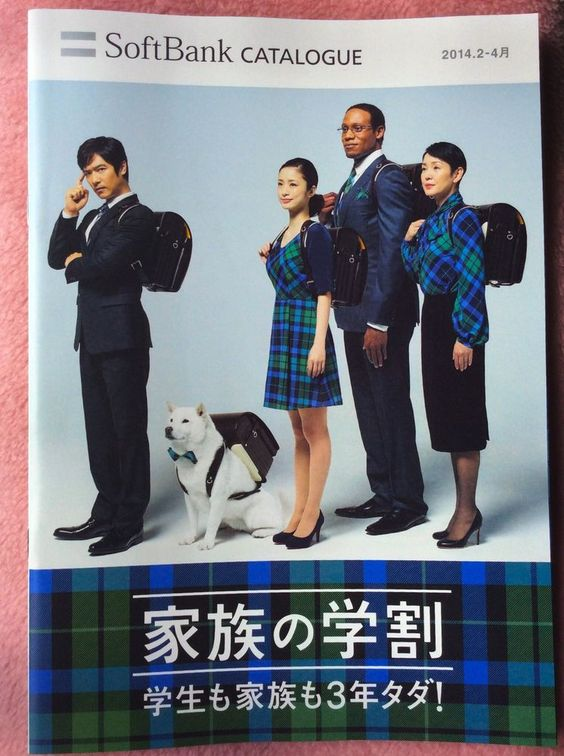 Softbank Japanese cellphone catalogue Aya Ueto Hanzawa Naoki Jdrama