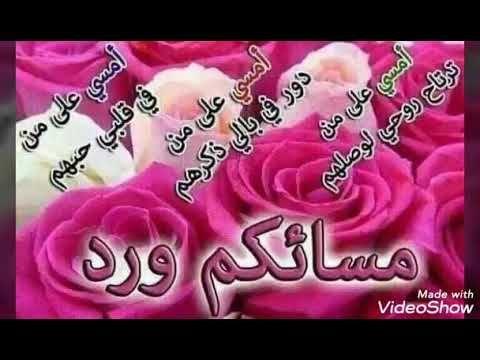 مساء الخير وحياتي عندك Youtube Good Morning Images Flowers Good Morning Flowers Good Morning Gif