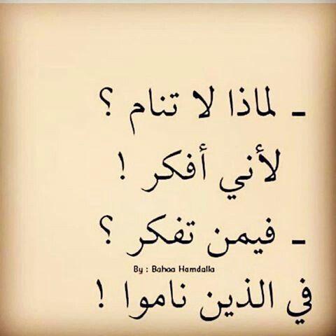 هيما حبيبي Islamic Inspirational Quotes Islamic Phrases Islam Facts