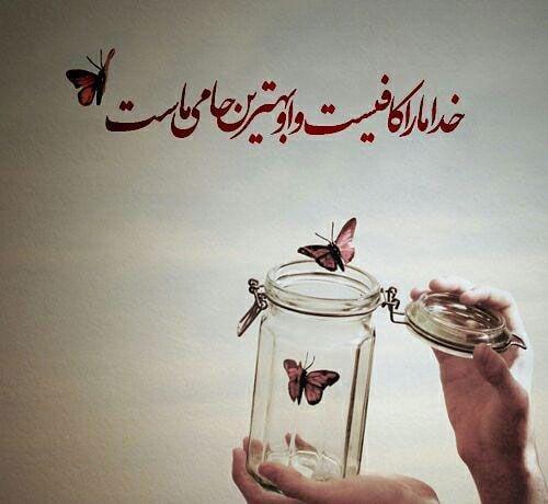 عکس متن دار درباره خدا Art Journal Resources Persian Poetry Islamic Quotes Wallpaper