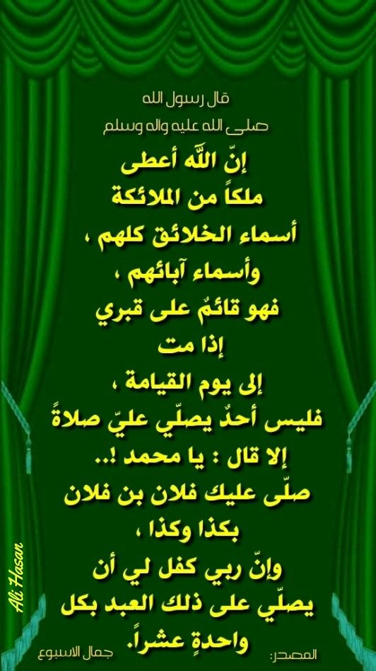 Pin By Ali Hasan On اللهم صل على محمد وآل محمد Home Decor Decor Curtains