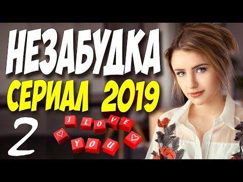 долгожданный свежак 2019 незабудка 2 русские мелодрамы