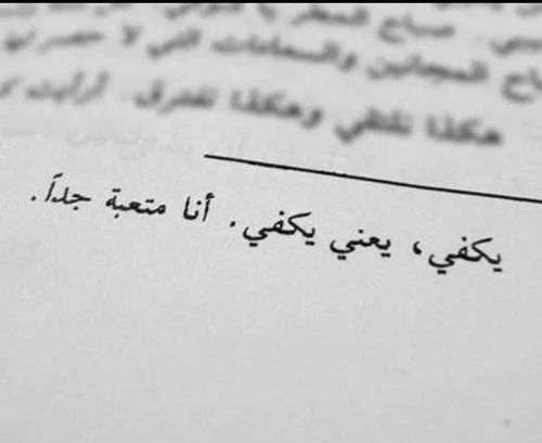 Pin By A S K On عبارات Beautiful Mind Quotes Love Quotes Wallpaper Short Quotes Love
