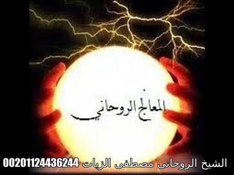 Pin By Mostafa Elziat On الشيخ الروحانى مصطفى الزيات 00201124436244 Celestial Body Celestial Bodies